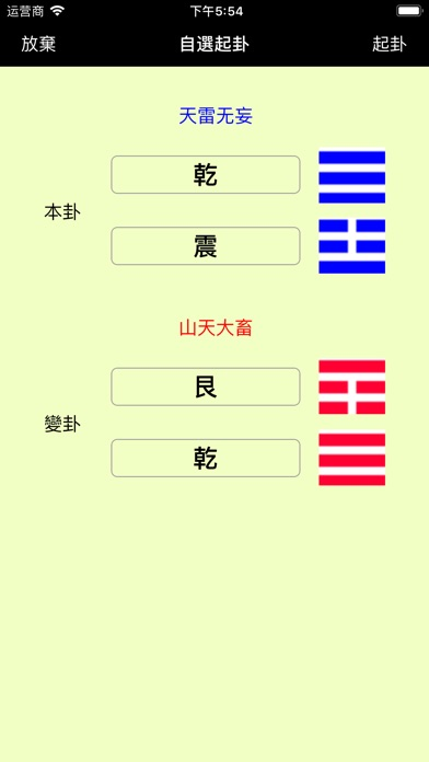 Screenshot for 问易占卜大全--专业大师级占卜大全 in Dominican Republic App Store