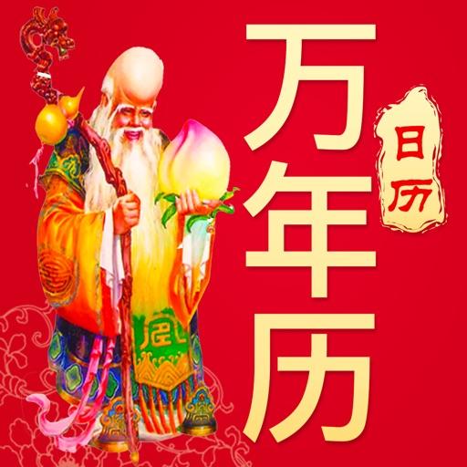 万年历(老黄历)日历农历八字择吉日子