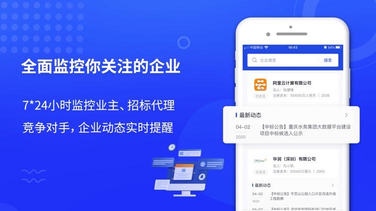 筑龙标事通-招标采购信息监控 screenshot-4