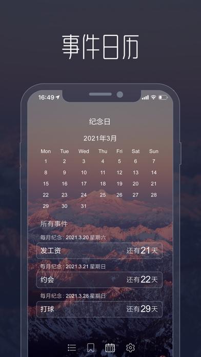 Timer - 倒数日记录美好时光 Screenshot