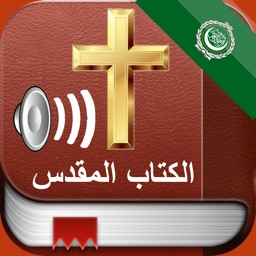Arabic Holy Bible Audio mp3