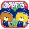 あいうさがし - がんばれ!ルルロロ - iPadアプリ