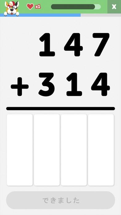 算数を簡単に(Math Learner 数学) ScreenShot4