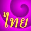 Reading Thai