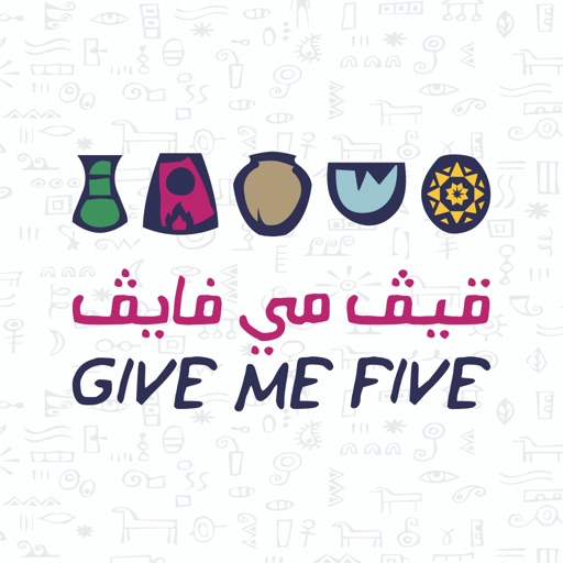 GIVE ME FIVE | قيف مي فايف