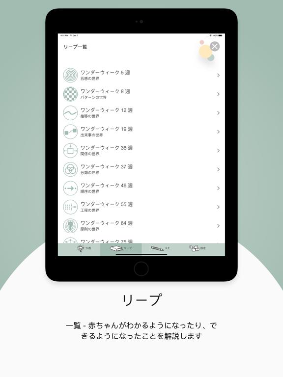 メンタルリープ公式アプリ:ワンダーウィークのおすすめ画像3