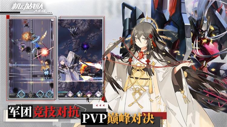机动战队大作战 screenshot-4