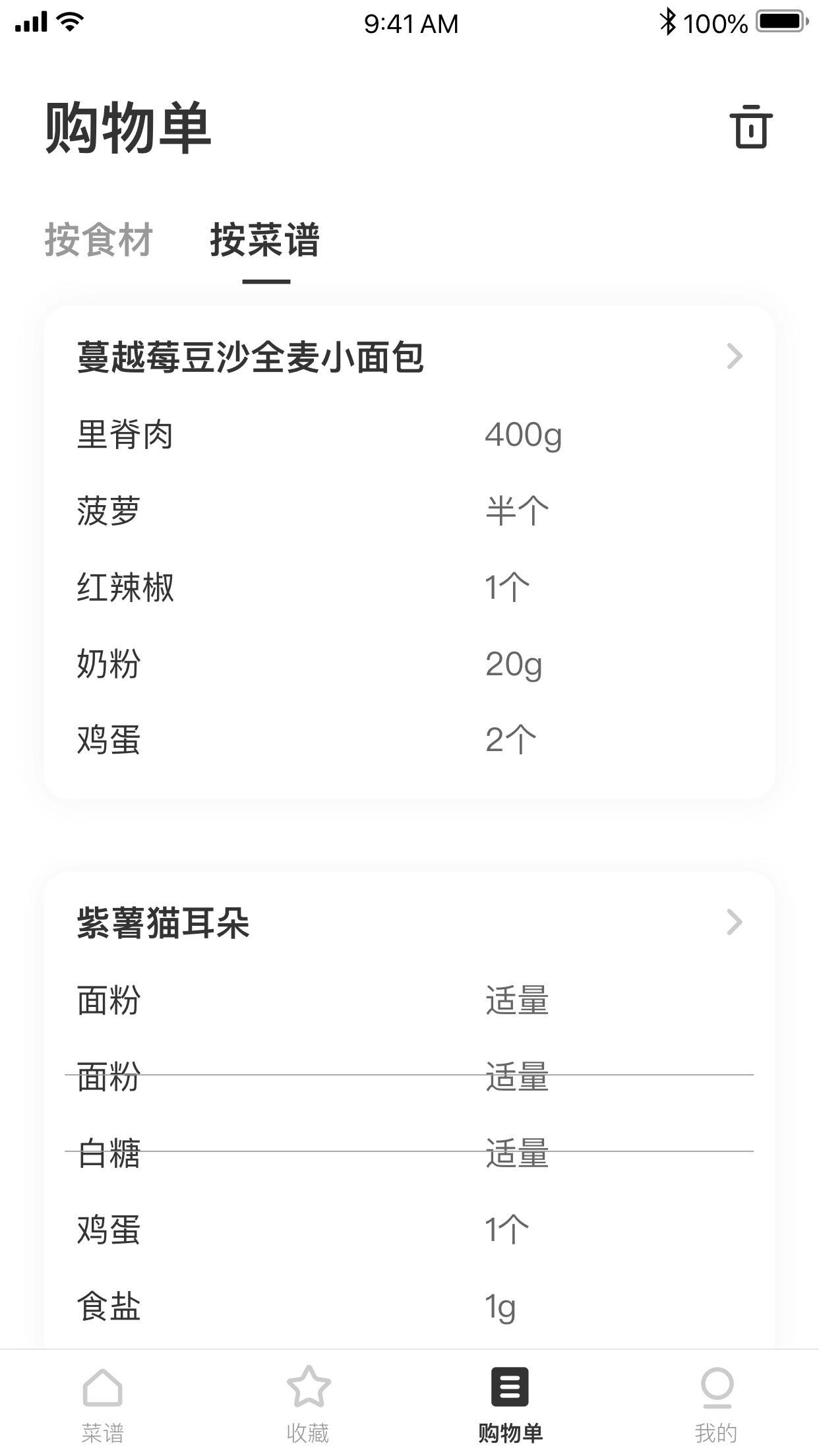 豆果健康早餐-营养早餐食谱大全 Screenshot