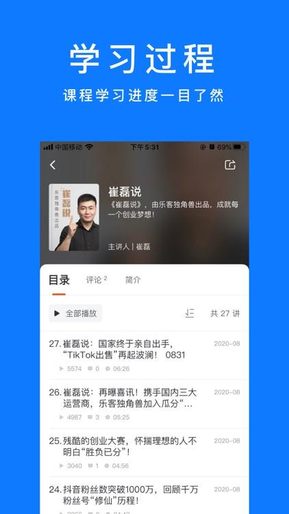 谋事 screenshot-3