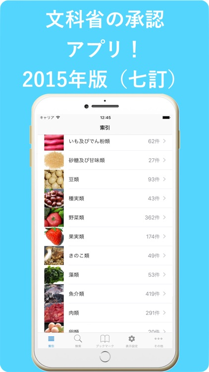 FoodComposition&RecipeManager