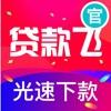 贷款飞-贷款分期借款app