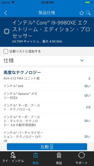 インテル® サポートのスクリーンショット3