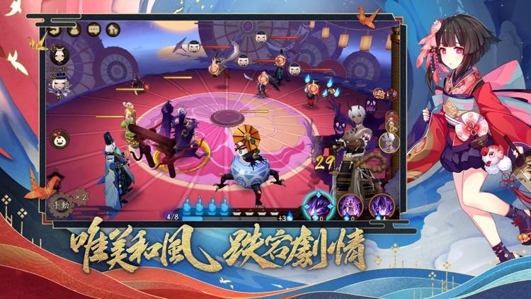 陰陽師Onmyoji screenshot-3