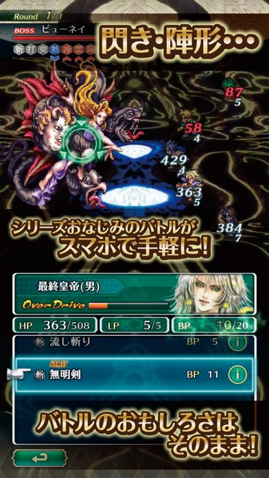 ロマンシング サガ リ・ユニバース ScreenShot4