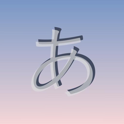 日语字帖 download