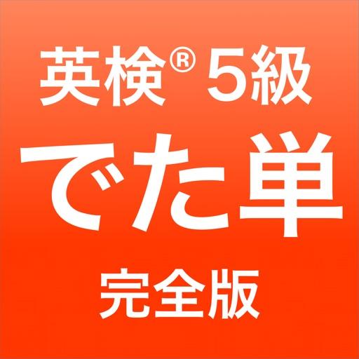 英検®5級 でた単