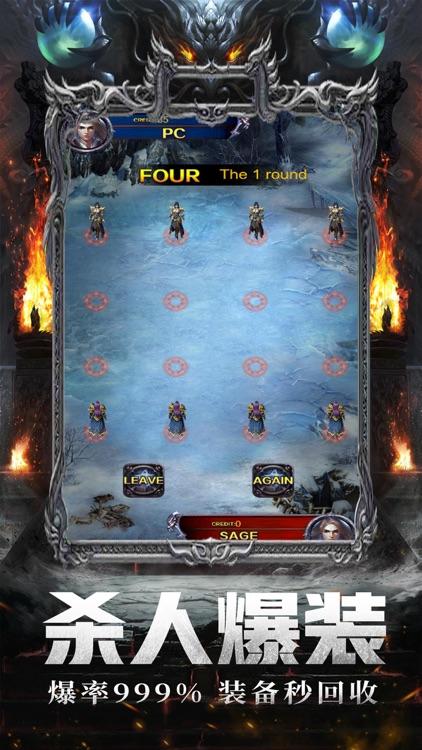 霸刀裁决-复古传奇 screenshot-4
