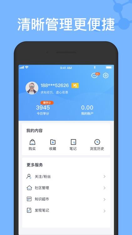 人人链-职场热门干货分享阅读平台 screenshot-4