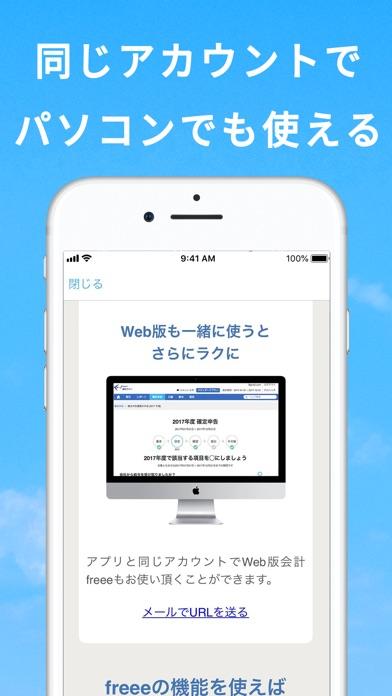 会計ソフト freee (フリー)確定申告/青色申告 に対応 ScreenShot4