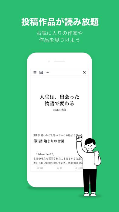 LINEノベル screenshot1