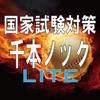 国家試験対策アプリ千本ノック!LITE - iPhoneアプリ