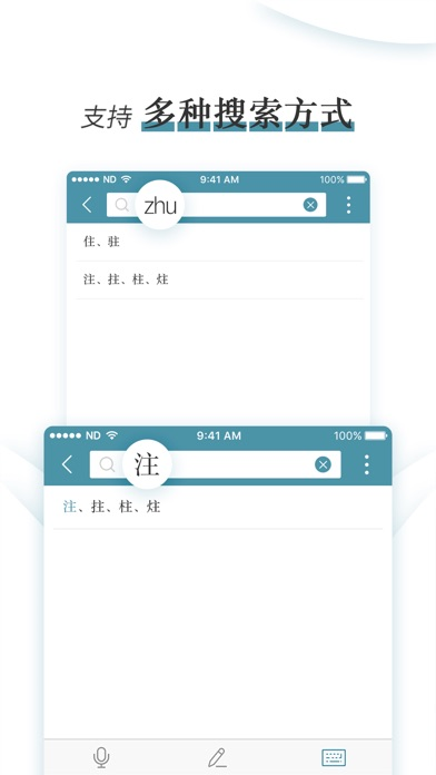 Screenshot for 错别字辨析小词典 in Russian Federation App Store