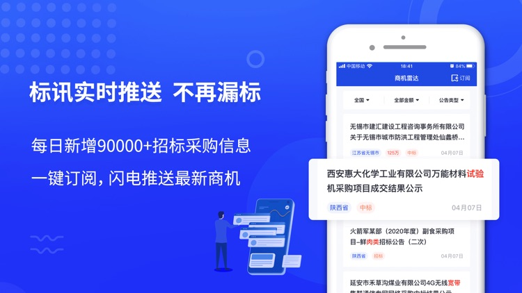 筑龙标事通-招标采购信息监控 screenshot-3