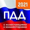 ПДД 2021 с иллюстрациями