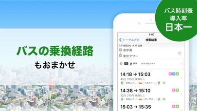 NAVITIME(ナビタイム) ScreenShot3