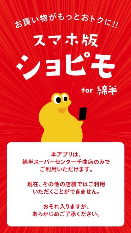スマホ版ショピモ for 綿半 screenshot-4