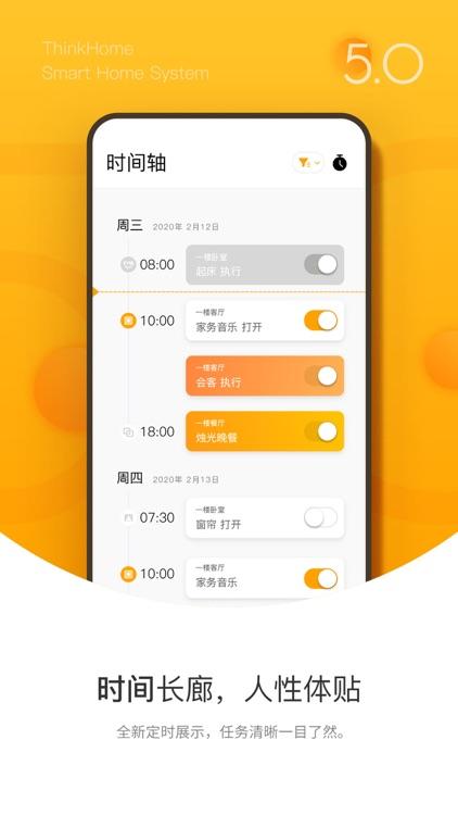 ThinkHome智能家居 screenshot-4