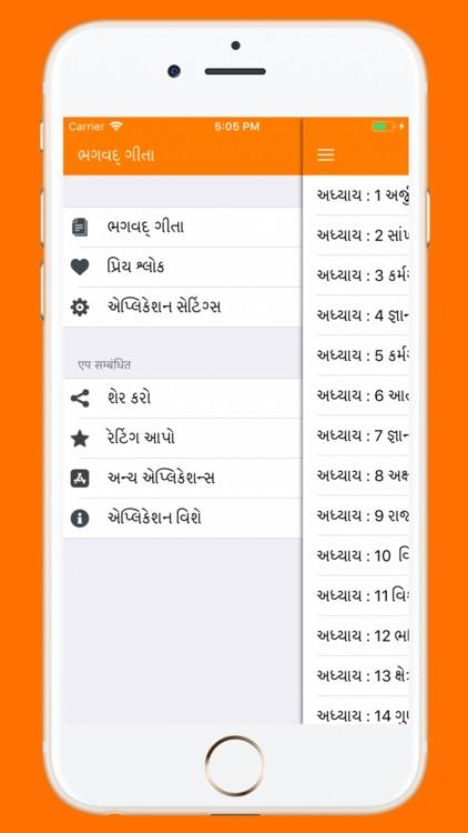 Bhagwat Gita in Gujarati screenshot-4
