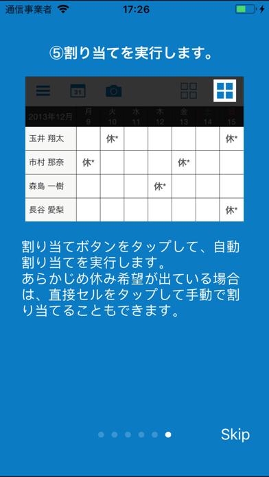 シフト表 - 勤務シフト表を自動で作成のおすすめ画像5