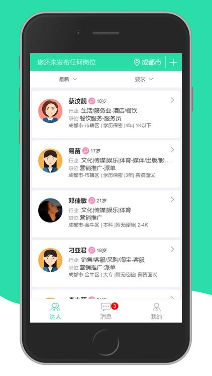 兼程招聘-求职招聘找工作 screenshot-4