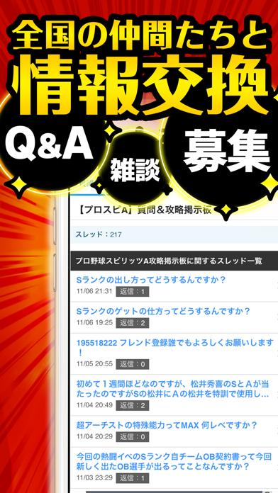 攻略 for プロスピA プロ野球スピリッツA ScreenShot2