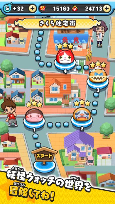 妖怪ウォッチ ぷにぷに screenshot1