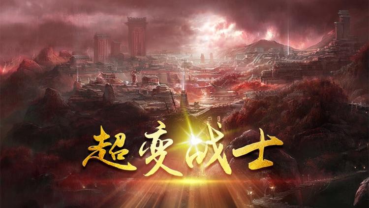 超变战士 screenshot-0
