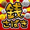 銭さばき - iPadアプリ