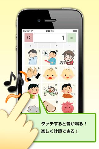 からだ電卓-身体から出る音を鳴らして遊べる効果音アプリ - náhled