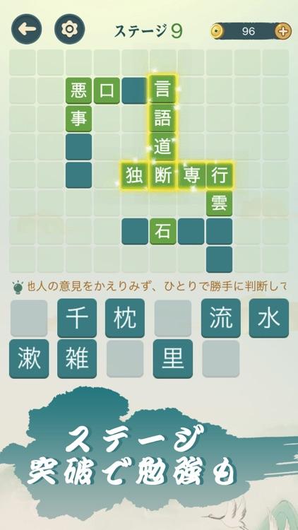 四字熟語クロス—単語パズルゲーム 人気