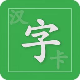 汉字卡 - 中文识字教育助手