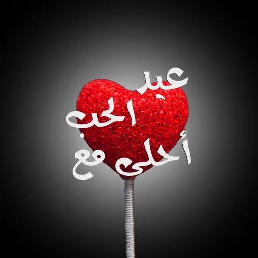 استيكرات عيد الحب