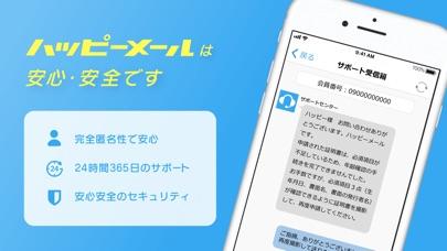 恋活・マッチングアプリのハッピーメール-素敵な出会いを探して ScreenShot5
