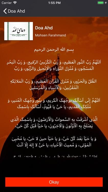 Mafatih-Al-Jinan Radio screenshot-4
