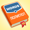 Полиглот - Английские слова - Axidep LLC