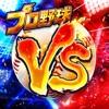 プロ野球バーサス - iPhoneアプリ