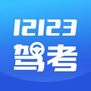 12123驾考——2019年驾校学车考驾照必备