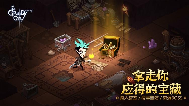 贪婪洞窟2 screenshot-6