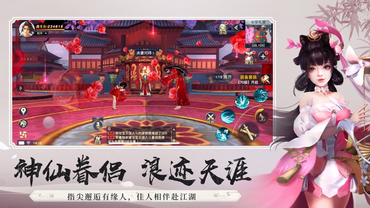 龙武:真武侠真江湖 screenshot-4