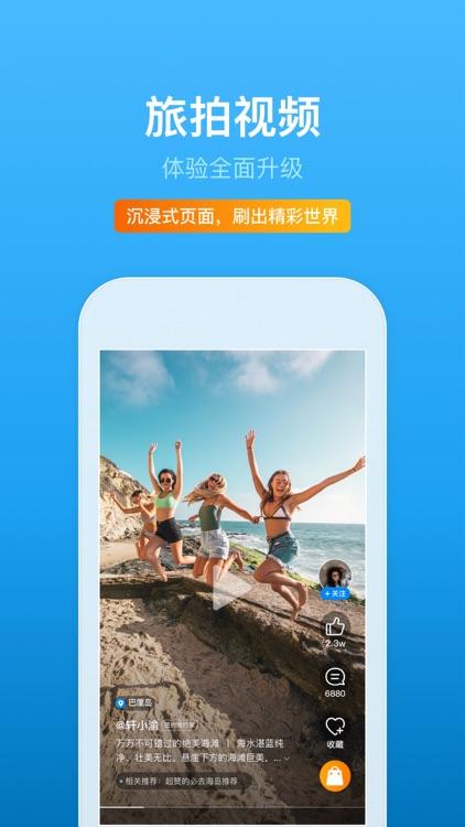 携程旅行(极速版)-酒店机票火车票预订 screenshot-8
